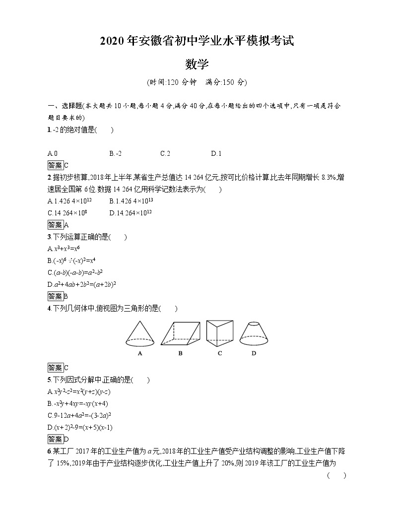 2020年安徽省初中数学学业水平模拟考试01