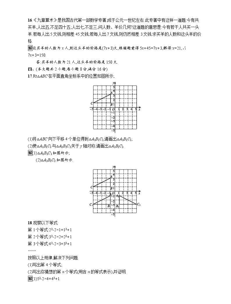 2020年安徽省初中数学学业水平模拟考试04