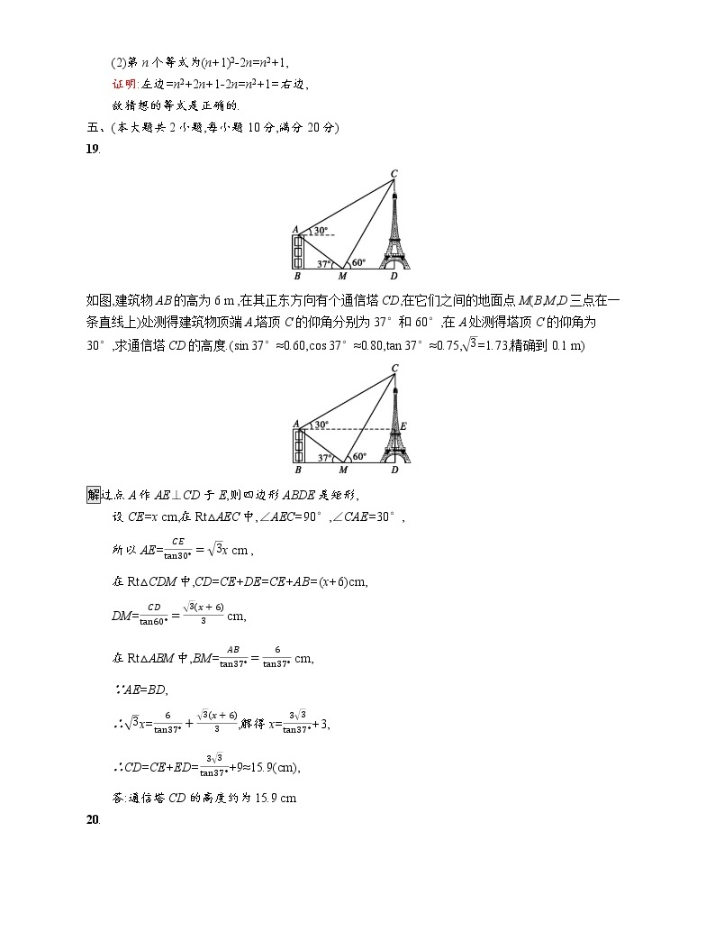2020年安徽省初中数学学业水平模拟考试05
