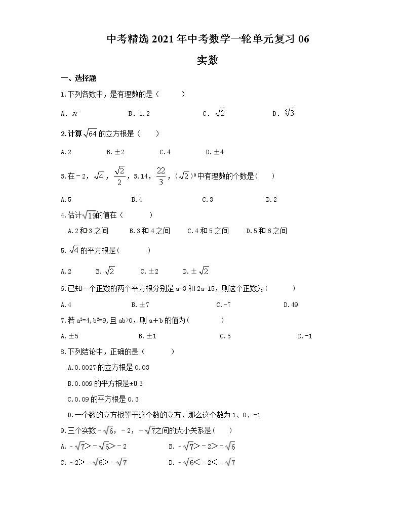 中考精选2021年中考数学一轮单元复习06 实数(含答案)01