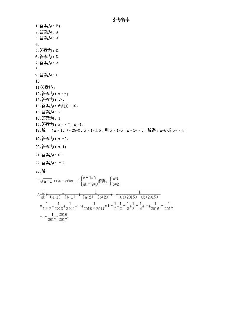 中考精选2021年中考数学一轮单元复习06 实数(含答案)04