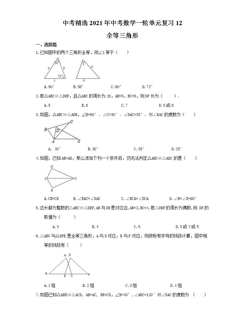 中考精选2021年中考数学一轮单元复习12 全等三角形(含答案)01
