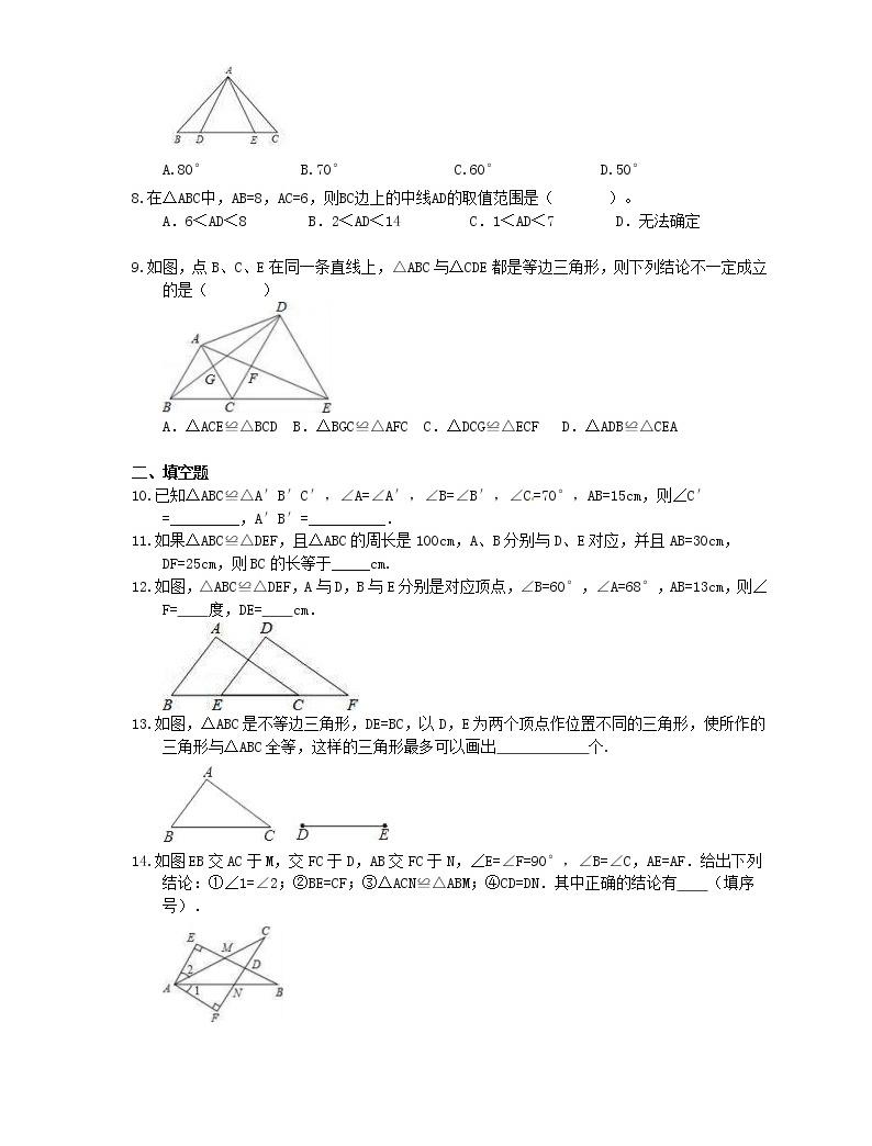 中考精选2021年中考数学一轮单元复习12 全等三角形(含答案)02