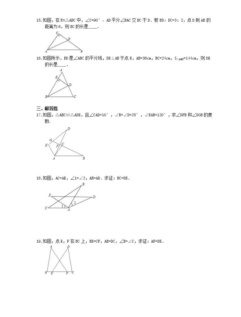 中考精选2021年中考数学一轮单元复习12 全等三角形(含答案)03