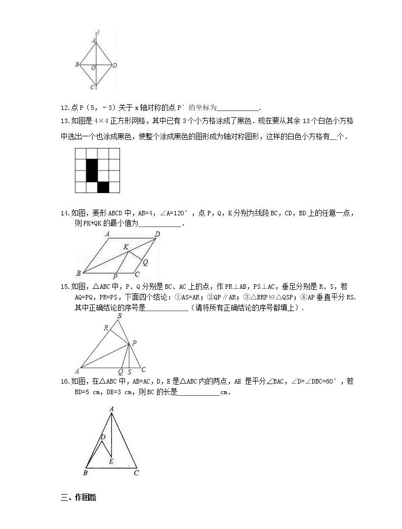 中考精选2021年中考数学一轮单元复习13 轴对称与等腰三角形(含答案)03