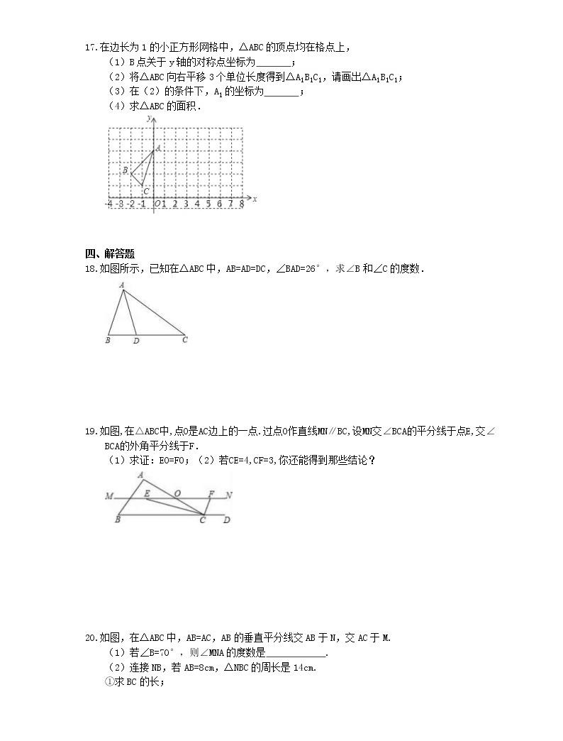 中考精选2021年中考数学一轮单元复习13 轴对称与等腰三角形(含答案)04