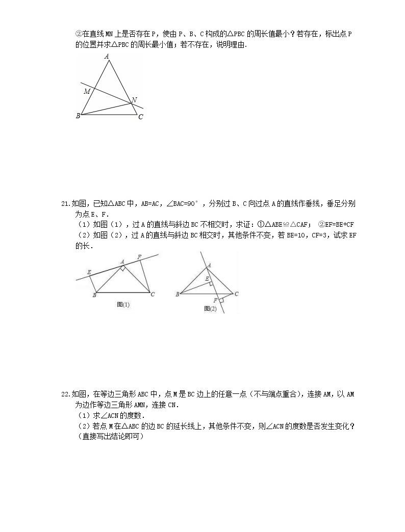 中考精选2021年中考数学一轮单元复习13 轴对称与等腰三角形(含答案)05