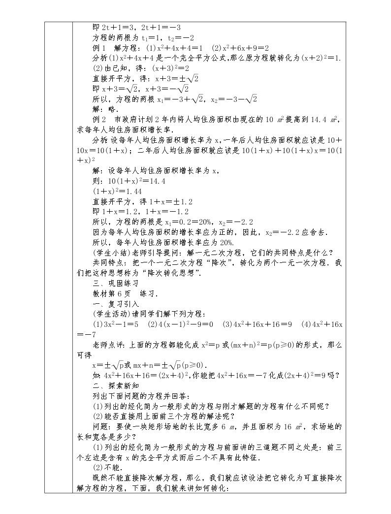 人教版九年级上册数学全册教案21.2.1 配方法02