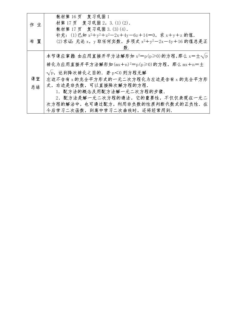 人教版九年级上册数学全册教案21.2.1 配方法04
