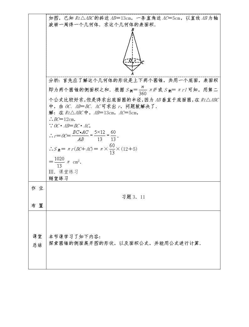 人教版九年级上册数学全册教案24.3.2 圆锥的侧面积03