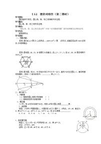 初中數學北師大版九年級下冊2 圓的對稱性第2課時導學案