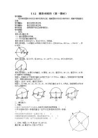 數學北師大版2 圓的對稱性第1課時學案