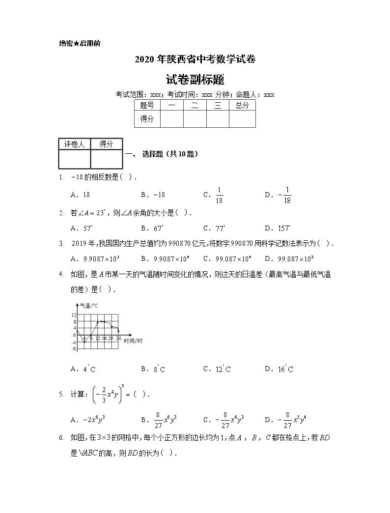 2020年陜西省中考數學試卷01