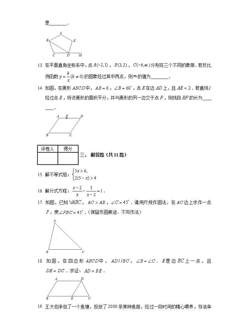 2020年陜西省中考數學試卷03