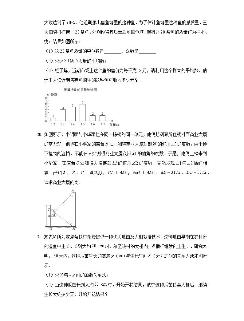 2020年陜西省中考數學試卷04