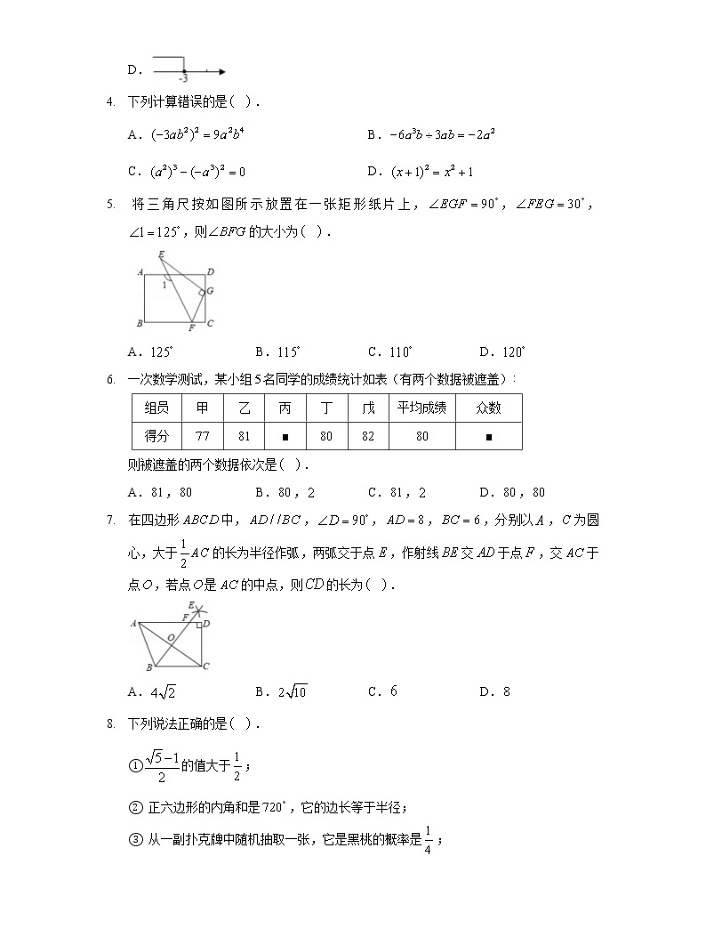 2020年內蒙古鄂爾多斯市中考數學試卷02