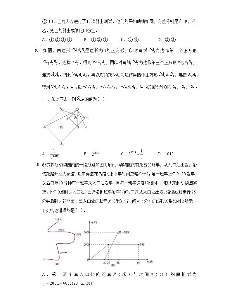 2020年內蒙古鄂爾多斯市中考數學試卷03