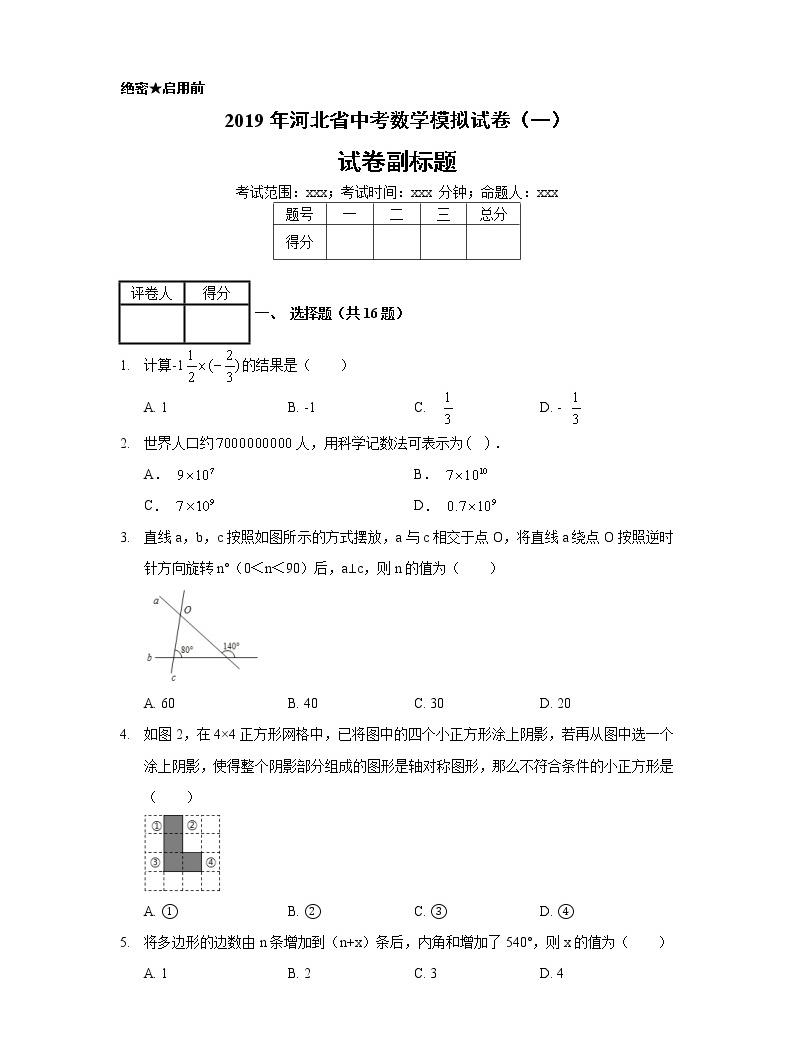 2019年河北省中考數學模擬試卷(一)01