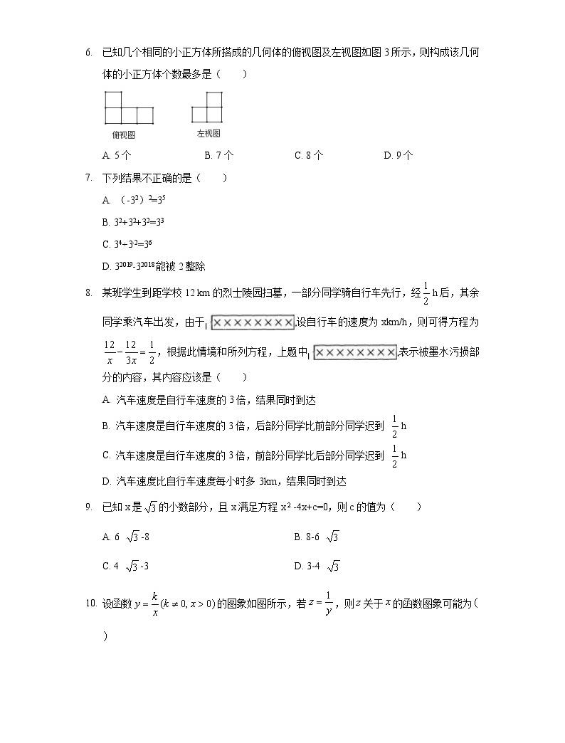 2019年河北省中考數學模擬試卷(一)02