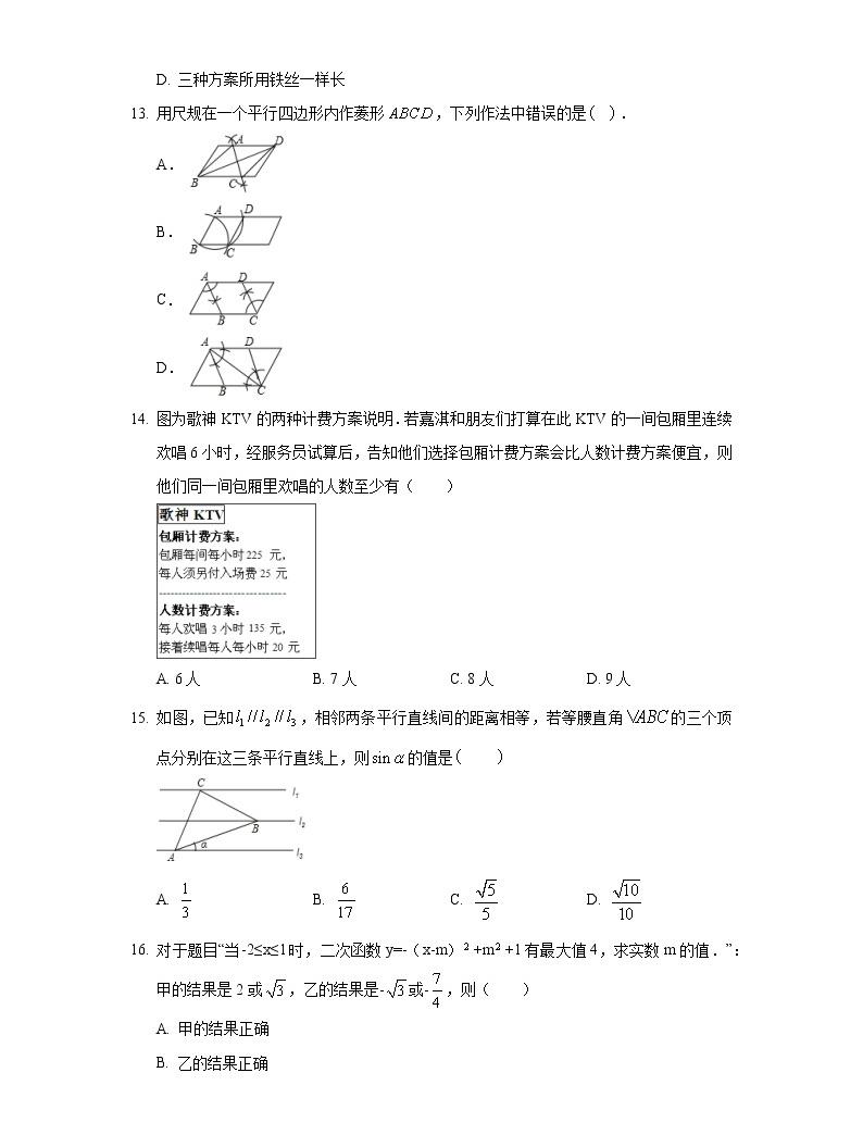 2019年河北省中考數學模擬試卷(一)04
