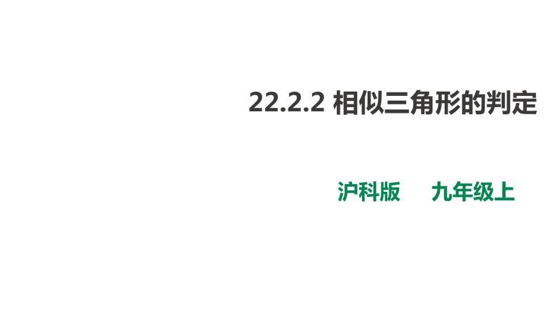 22.2.2 相似三角形的判定 第2課時 課件01
