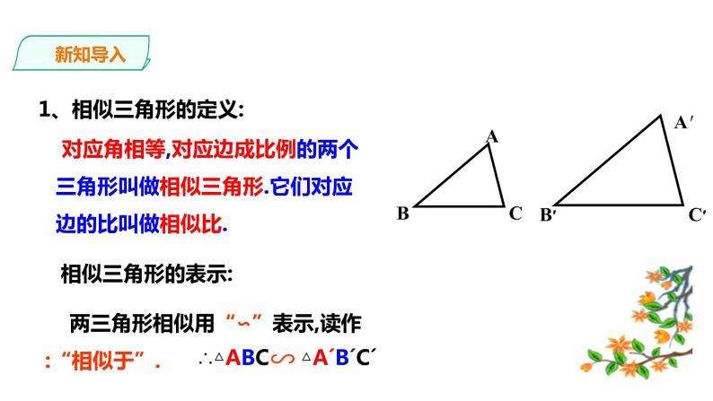 22.2.2 相似三角形的判定 第2課時 課件03