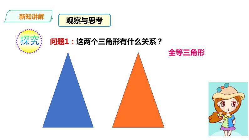 22.2.2 相似三角形的判定 第2課時 課件05