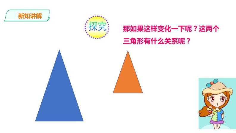 22.2.2 相似三角形的判定 第2課時 課件06