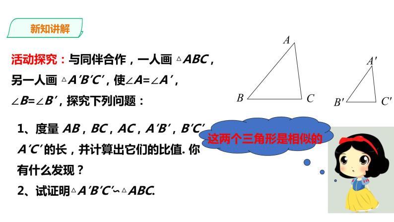 22.2.2 相似三角形的判定 第2課時 課件08