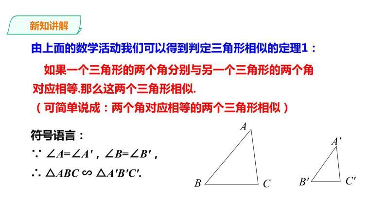 22.2.2 相似三角形的判定 第2課時 課件010