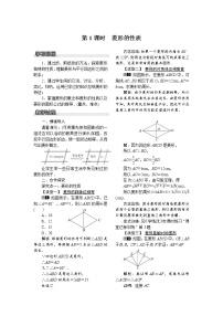 初中數學滬科版八年級下冊第19章  四邊形19.3 矩形 菱形 正方形第1課時教學設計及反思
