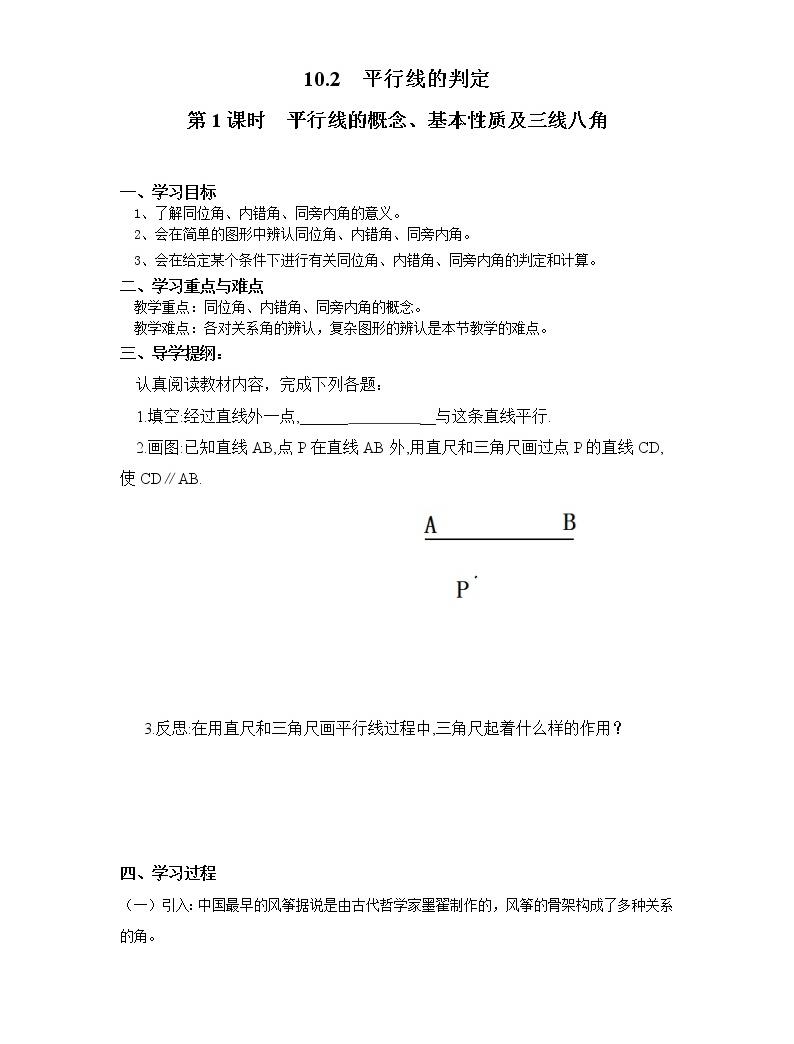 2021年滬科版七年級 數學下冊 10.2 第1課時 平行線的概念、基本性質及三線八角 學案設計01