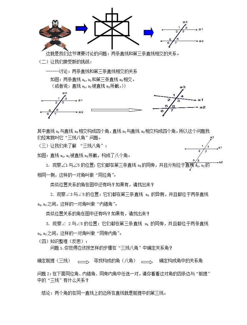 2021年滬科版七年級 數學下冊 10.2 第1課時 平行線的概念、基本性質及三線八角 學案設計02