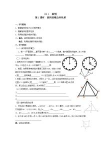 初中數學滬科版九年級下冊24.1.1 圖形的旋轉第1課時導學案