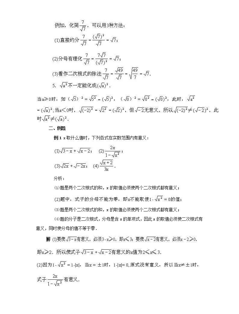 2021年滬科版八年級數學下冊 第16章復習 教案設計02
