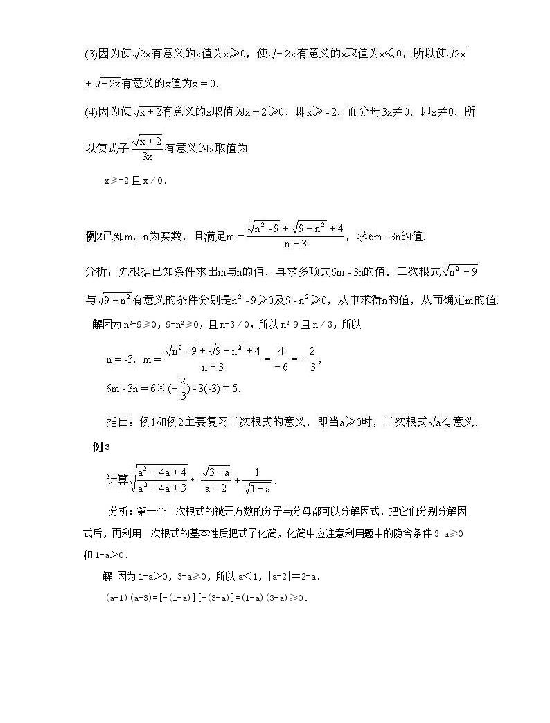 2021年滬科版八年級數學下冊 第16章復習 教案設計03