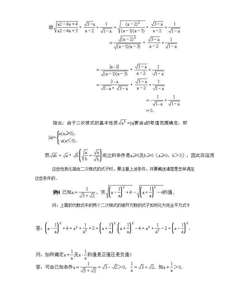 2021年滬科版八年級數學下冊 第16章復習 教案設計04