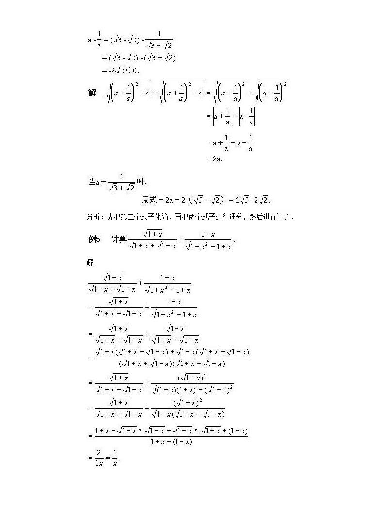 2021年滬科版八年級數學下冊 第16章復習 教案設計05