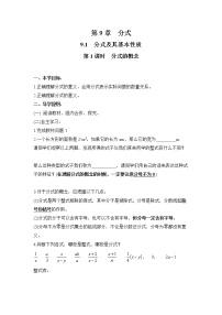 初中數學滬科版七年級下冊9.1 分式及其基本性質第1課時導學案及答案