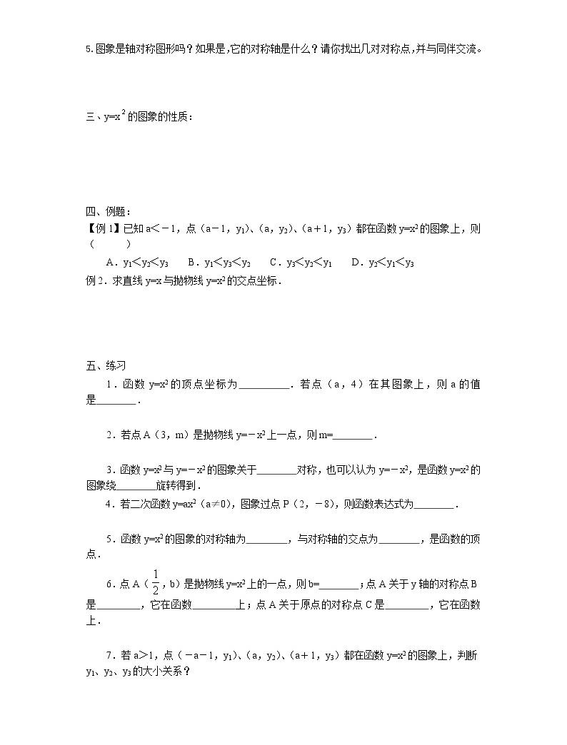 2021年北師大版九年級數學下冊 2.2 第1課時 二次函數y=x2和y=-x2的圖象與性質 學案設計02