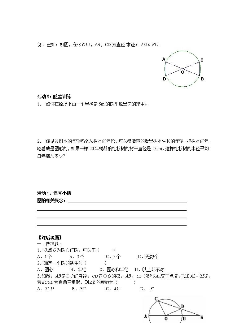2021年北師大版九年級數學下冊 3.2 圓的對稱性 學案設計02