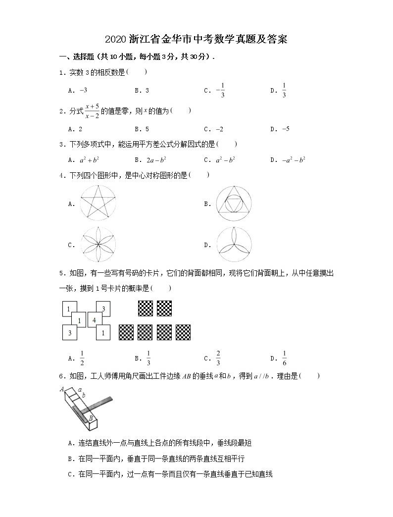 2020浙江省金華市中考數學試卷及答案01