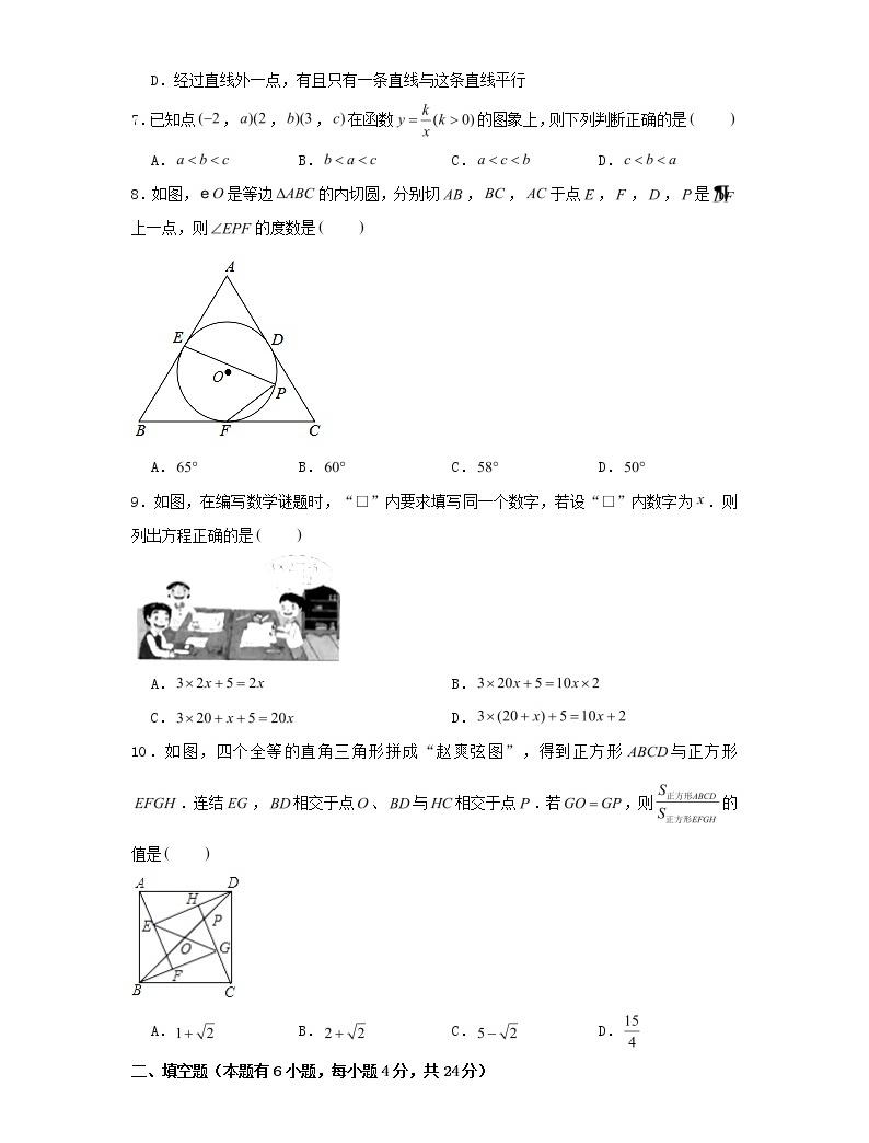 2020浙江省金華市中考數學試卷及答案02
