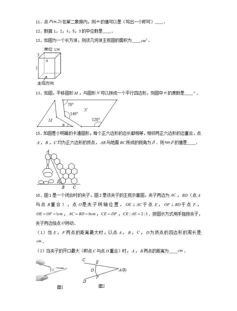 2020浙江省金華市中考數學試卷及答案03