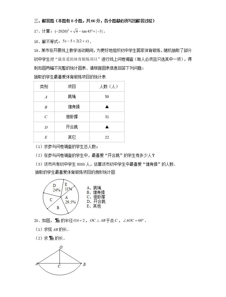 2020浙江省金華市中考數學試卷及答案04