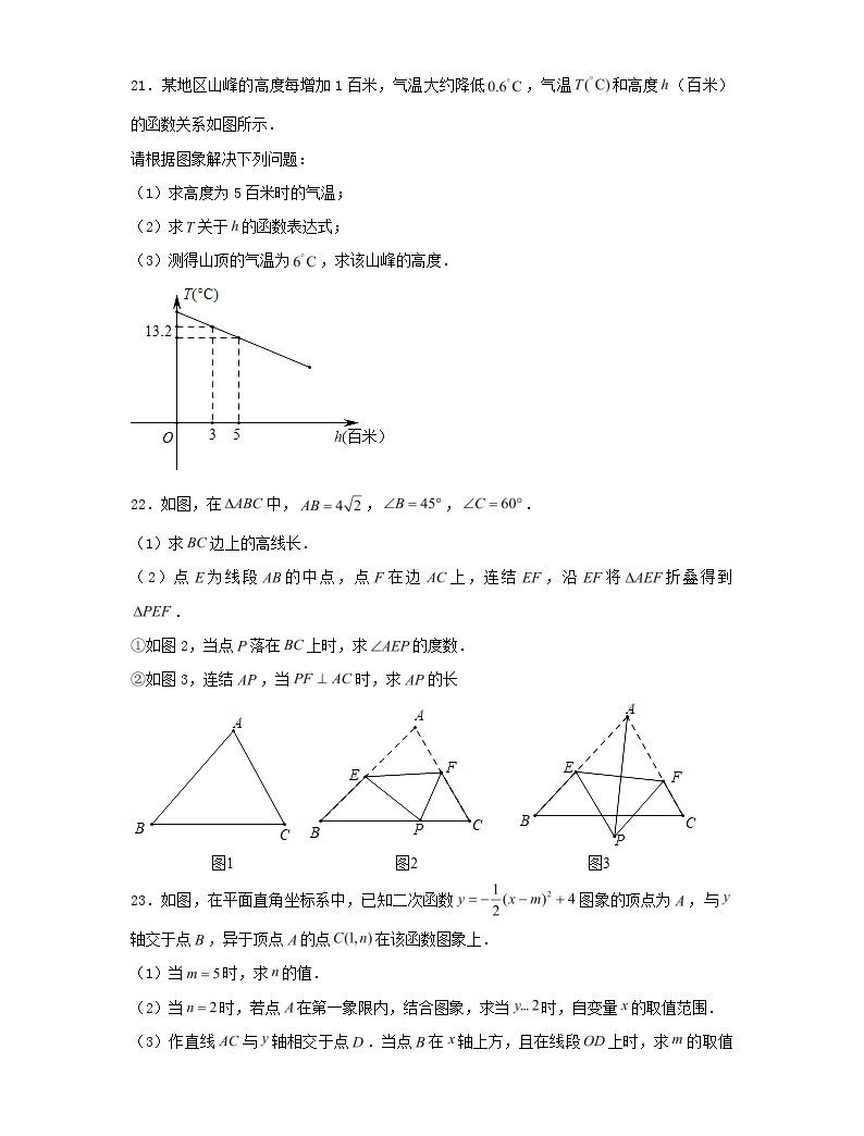 2020浙江省金華市中考數學試卷及答案05