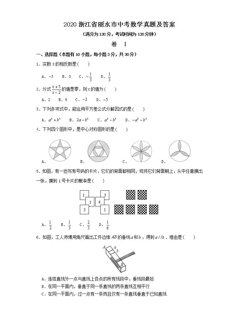 2020浙江省麗水市中考數學試卷及答案01