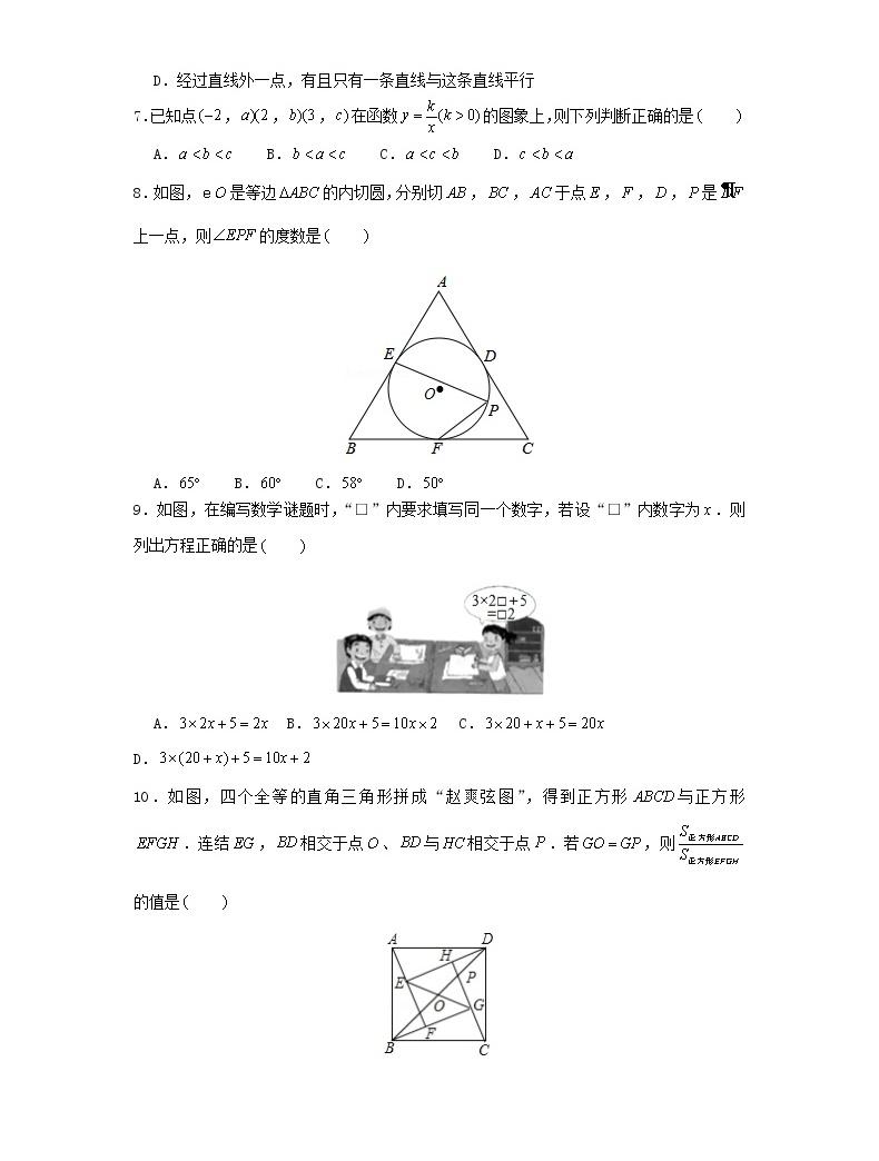 2020浙江省麗水市中考數學試卷及答案02