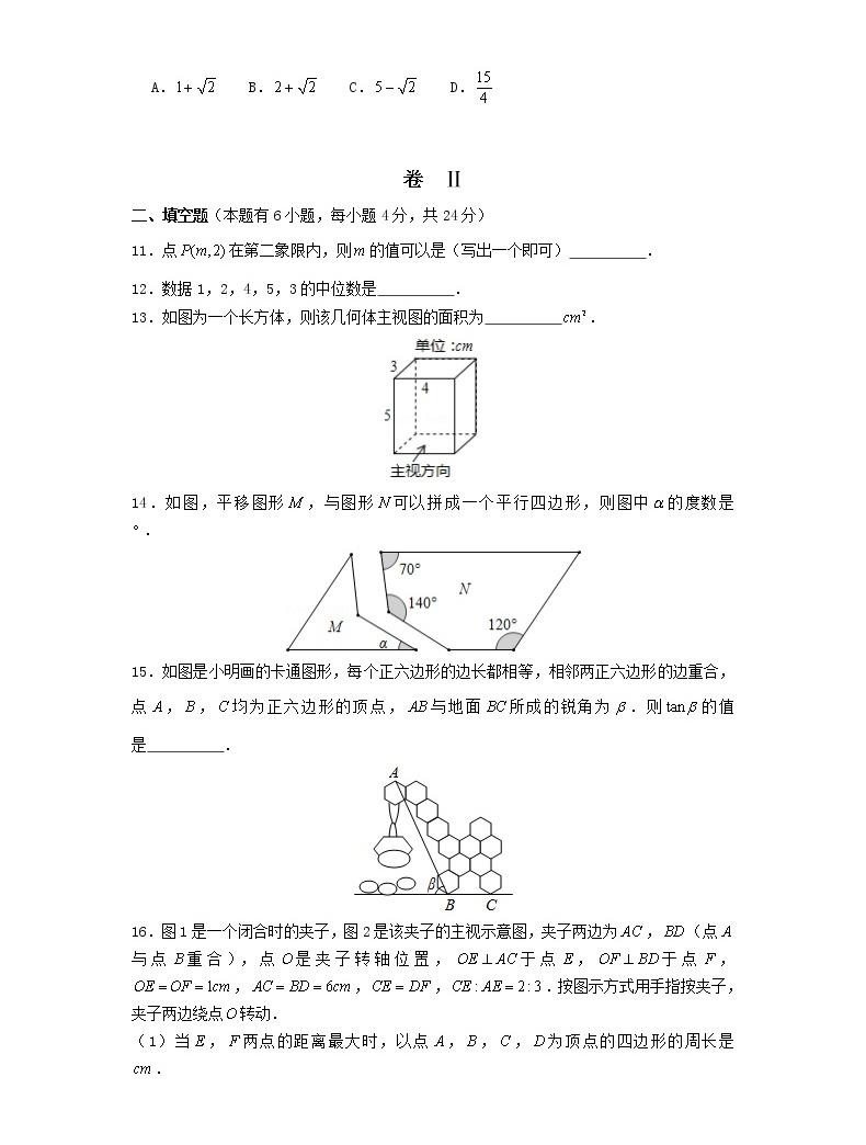 2020浙江省麗水市中考數學試卷及答案03
