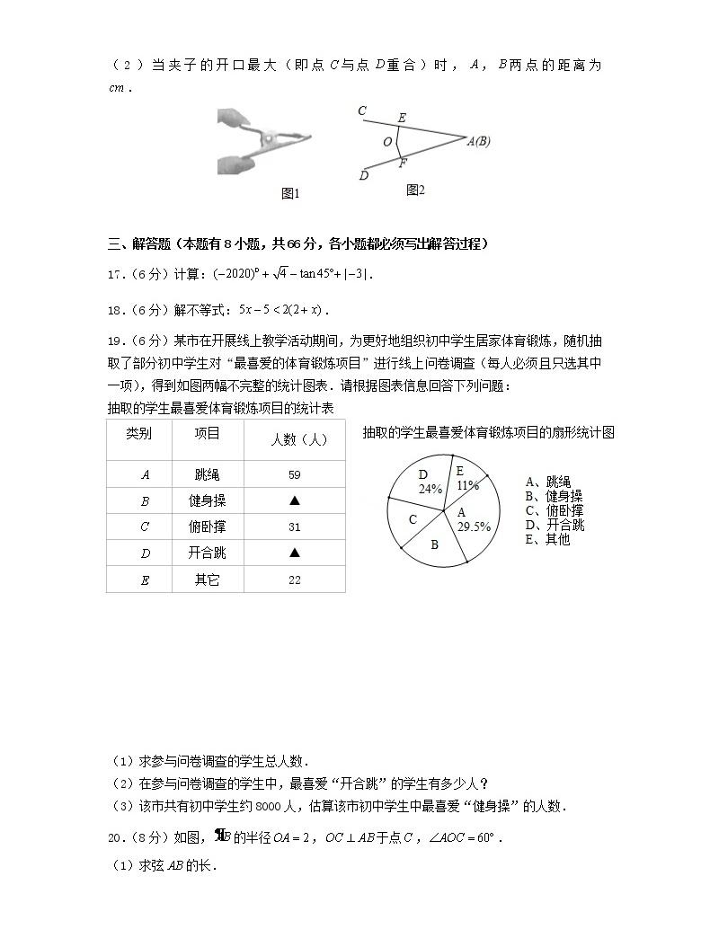 2020浙江省麗水市中考數學試卷及答案04